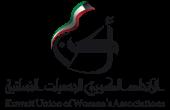 الاتحاد الكويتي للجمعيات النسائية
